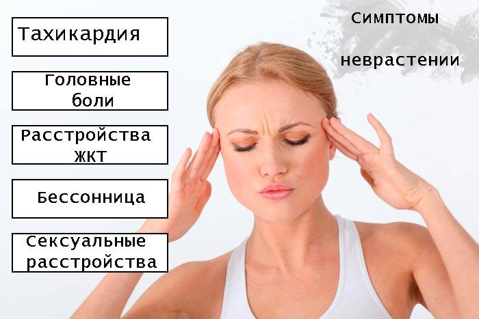 симптомы неврастении